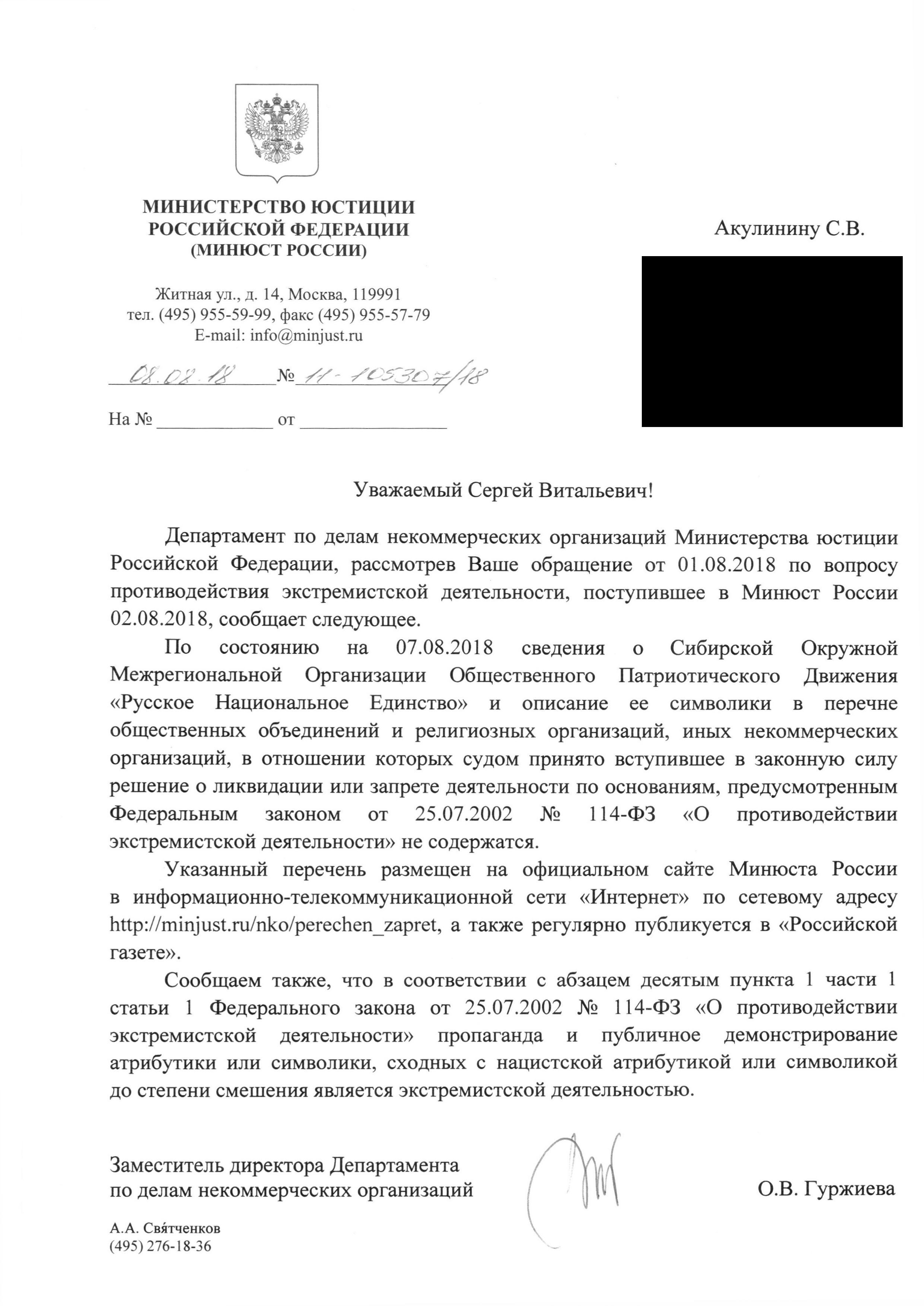 министерство юстиции по г москве некоммерческие организации